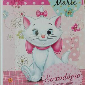 Βιβλίο ευχών βάπτισης με θέμα βάπτισης Marie aristocats- Μαρί αριστόγατες