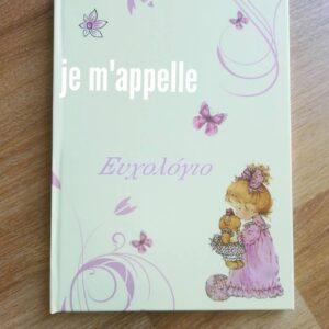 Βιβλίο ευχών βάπτισης με θέμα βάπτισης Sarah kay και πεταλούδες
