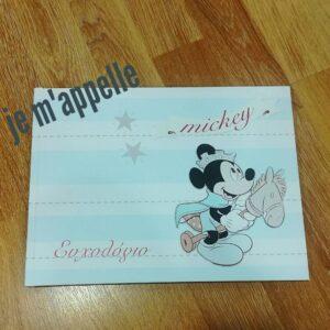 Βιβλίο ευχών με θέμα βάπτισης Mickey mouse της disney