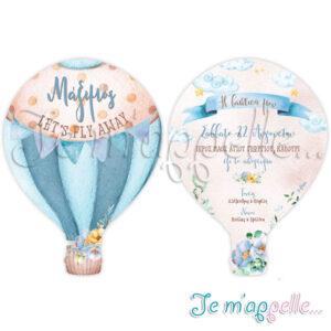 Προσκλητήριο βάπτισης αερόστατο γαλάζιο