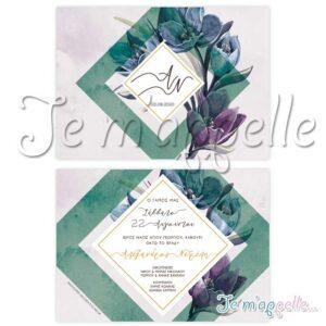 Προσκλητήριο γάμου ρόμβος λιλά πράσινο