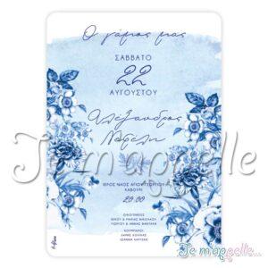 Προσκλητήριο γάμου σιέλ με λουλούδια μπλε