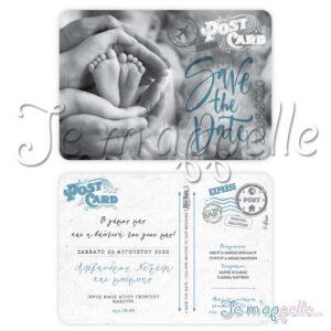 Προσκλητήριο γάμο-βάπτιση postcard πατουσάκια