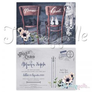 Προσκλητήριο γάμου card postal