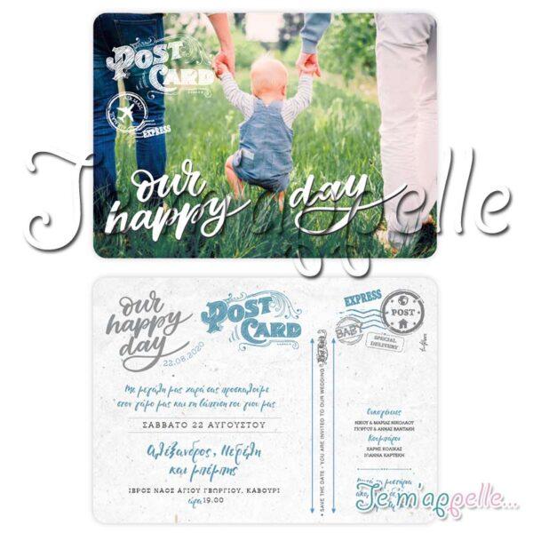 Προσκλητήριο γαμοβάπτιση card postal