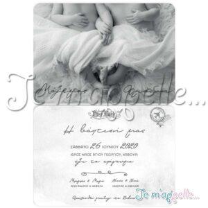 Προσκλητήριο βάπτισης για διδυμάκια
